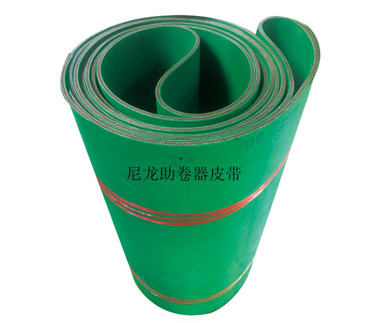 绿色助卷机皮带